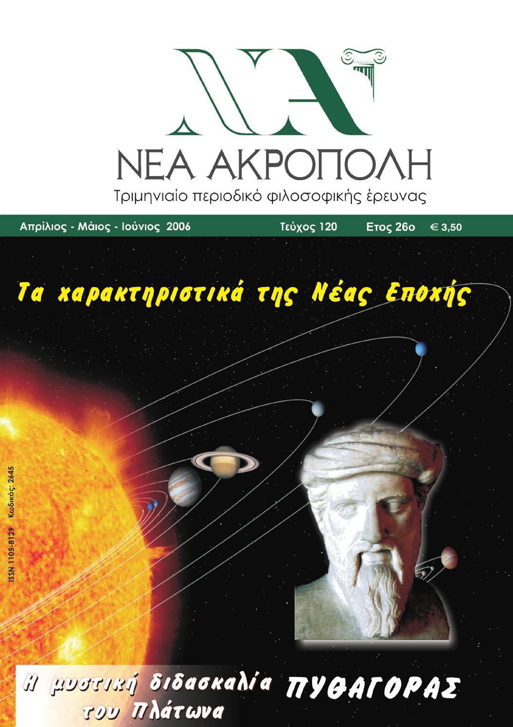 Χριστιανικά περιοδικά γνωριμιών