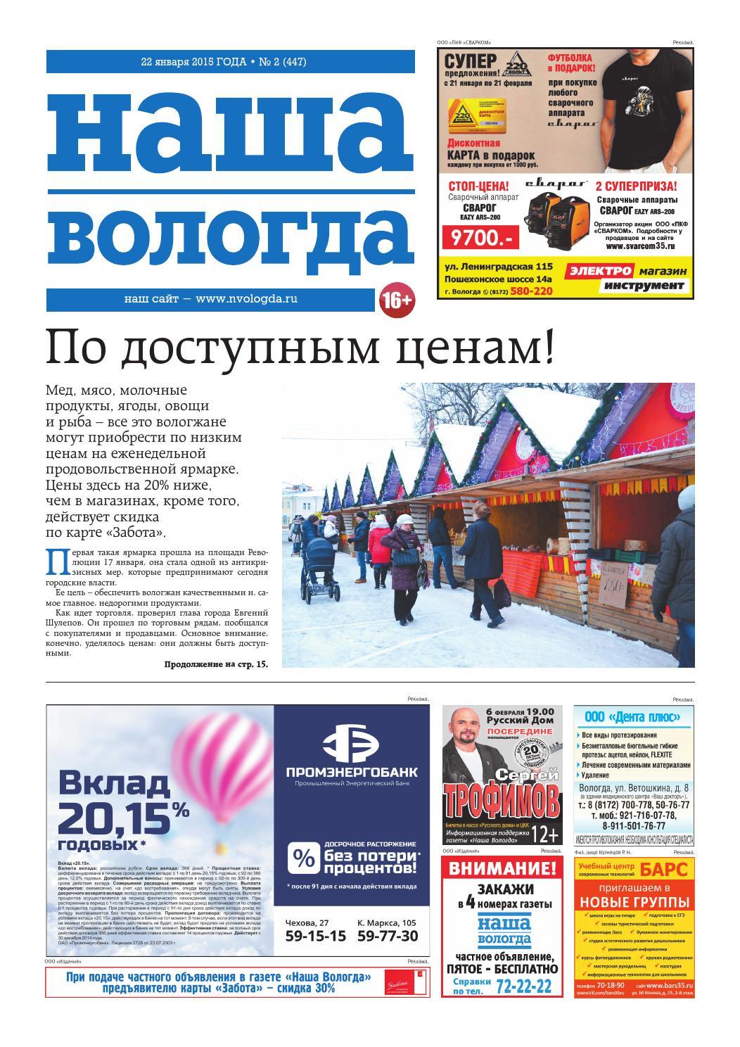 98c3f499f387 N02447 by Газета