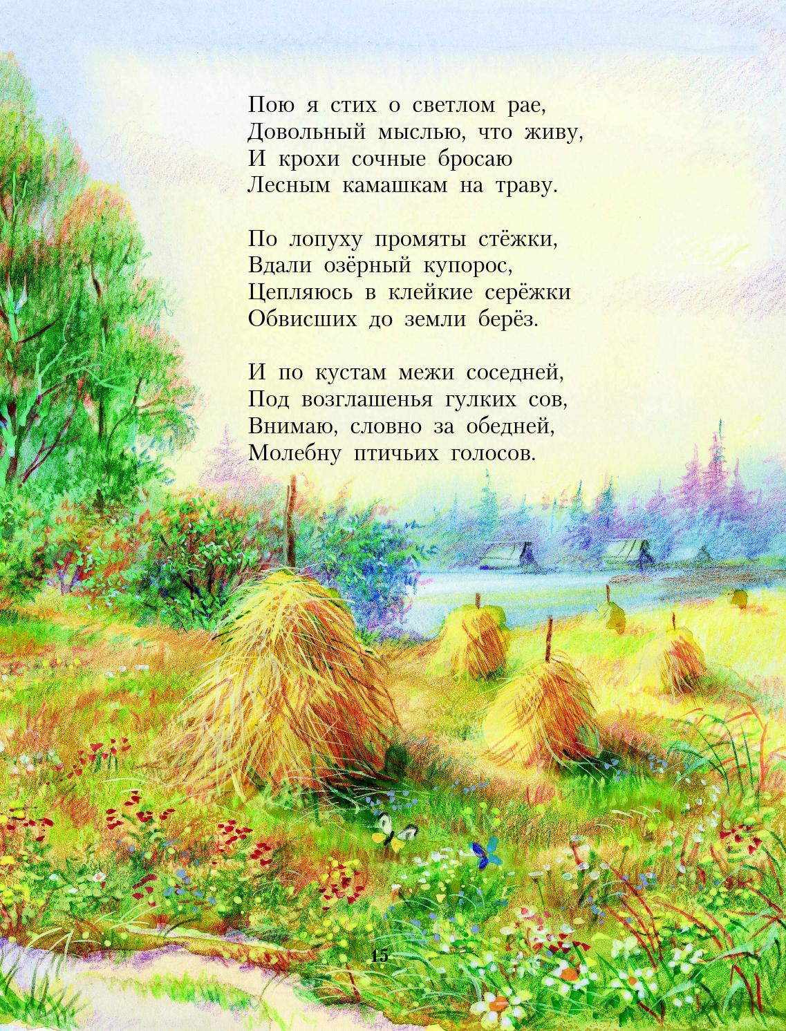 Стихи есенина и картинки к ней