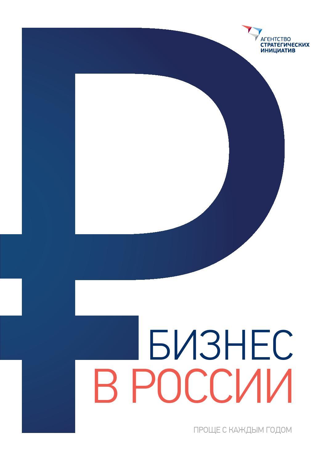 бизнес в россии в картинка головная боль