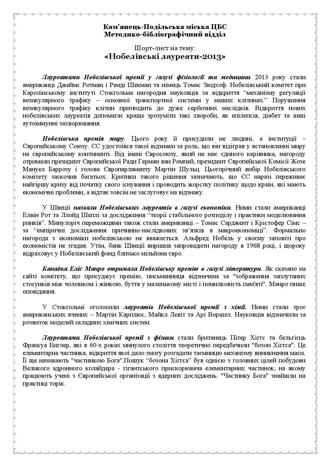 Шорт листи за 2014 рік by Lesya... - issuu e8dbfed75a71f