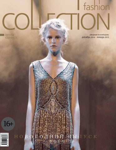 c75e7b5aba8 Декабрь 2014 by Fashion Collection Пенза - issuu