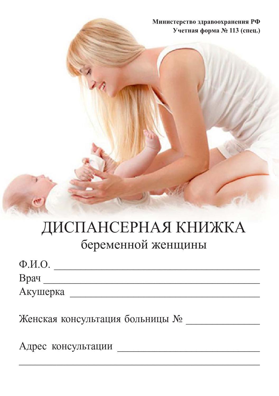 диспансерная книжка беременной женщины форма 113 спец согласно приказа 50 от 10.02.2003г