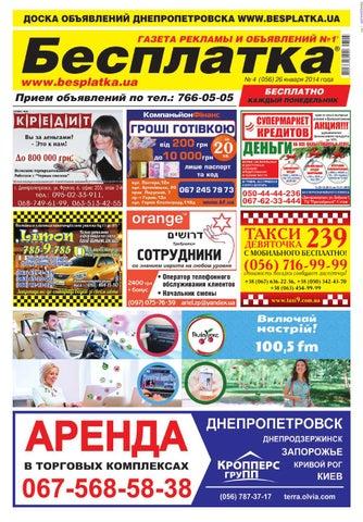 bc652deb947 Besplatka dnepropetrovsk 26 01 2015 by besplatka ukraine - issuu