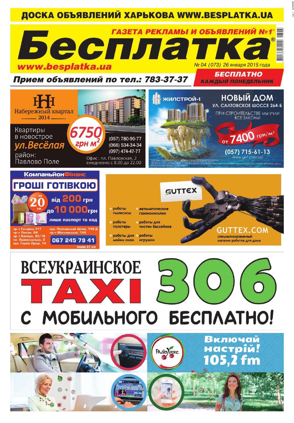 Besplatka kharkov 26 01 2015 by besplatka ukraine - issuu 4d765d2689ffe