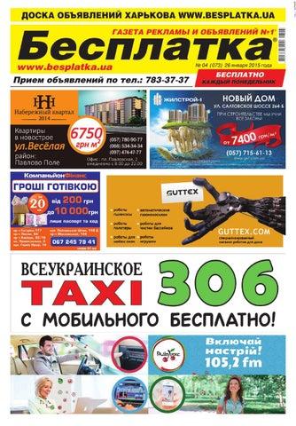 0e81dbbf4d0c Besplatka kharkov 26 01 2015 by besplatka ukraine - issuu