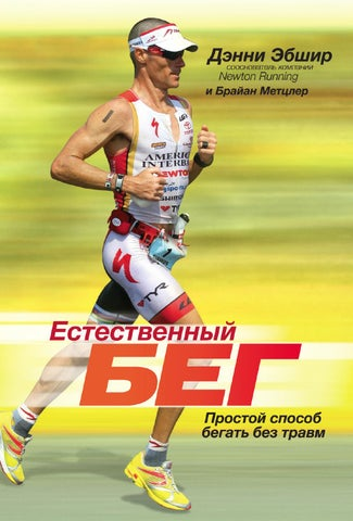 d60f3661 Дэнни Эбшир Естественный бег by Nikolay Ivanov - issuu