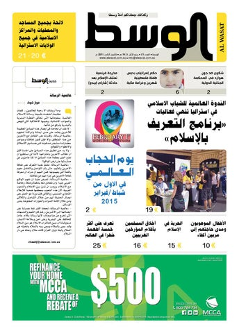 f5ad49868 January 2015 by Al Wasat Newspaper - issuu