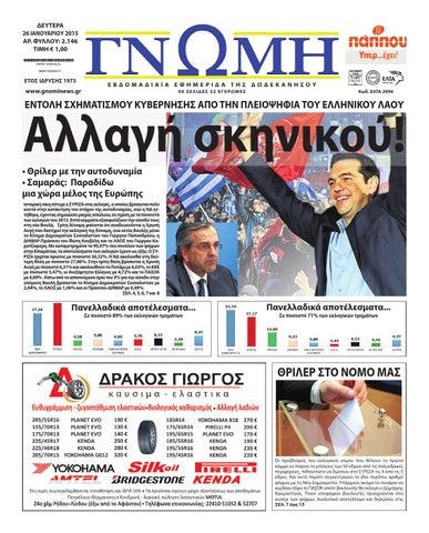 Δευτέρα 26 Ιανουαρίου 2015 by Εφημερίδα Γνώμη - Gnominews.gr - issuu 44ff0fdb959