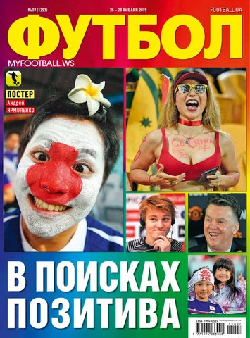 Футбол (Украина) №007
