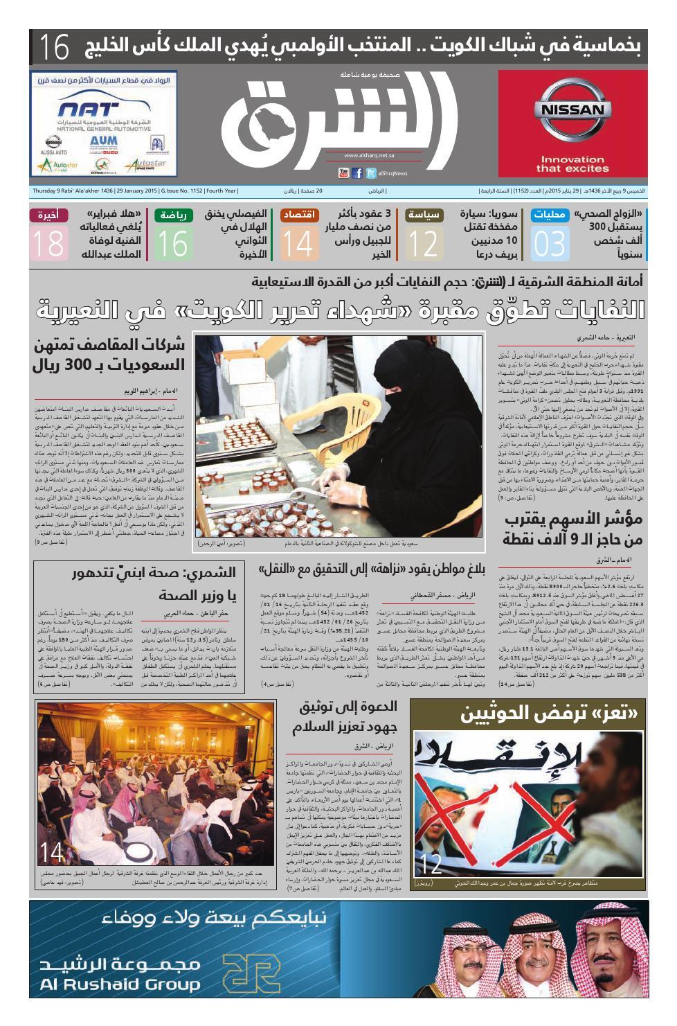 2d5748788613d صحيفة الشرق - العدد 1152 - نسخة الرياض by صحيفة الشرق السعودية - issuu