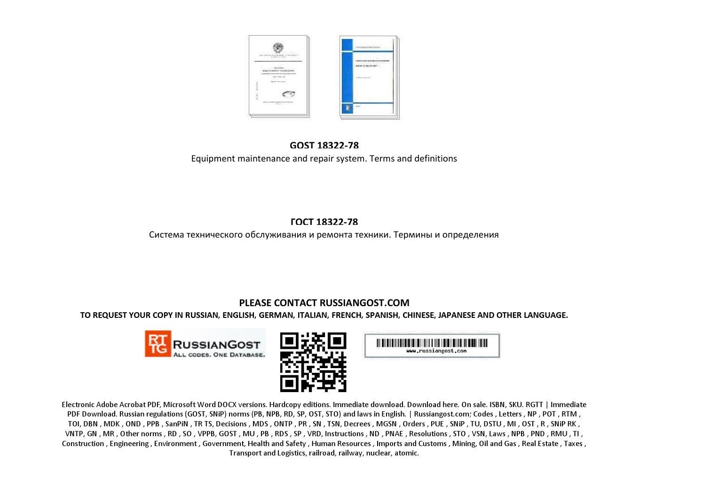 Гост 18322 78 скачать бесплатно pdf