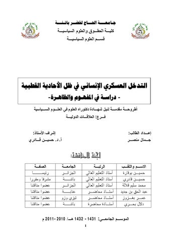 184904118b4d3 Dr جمال منصر by Mimina Nasriine - issuu