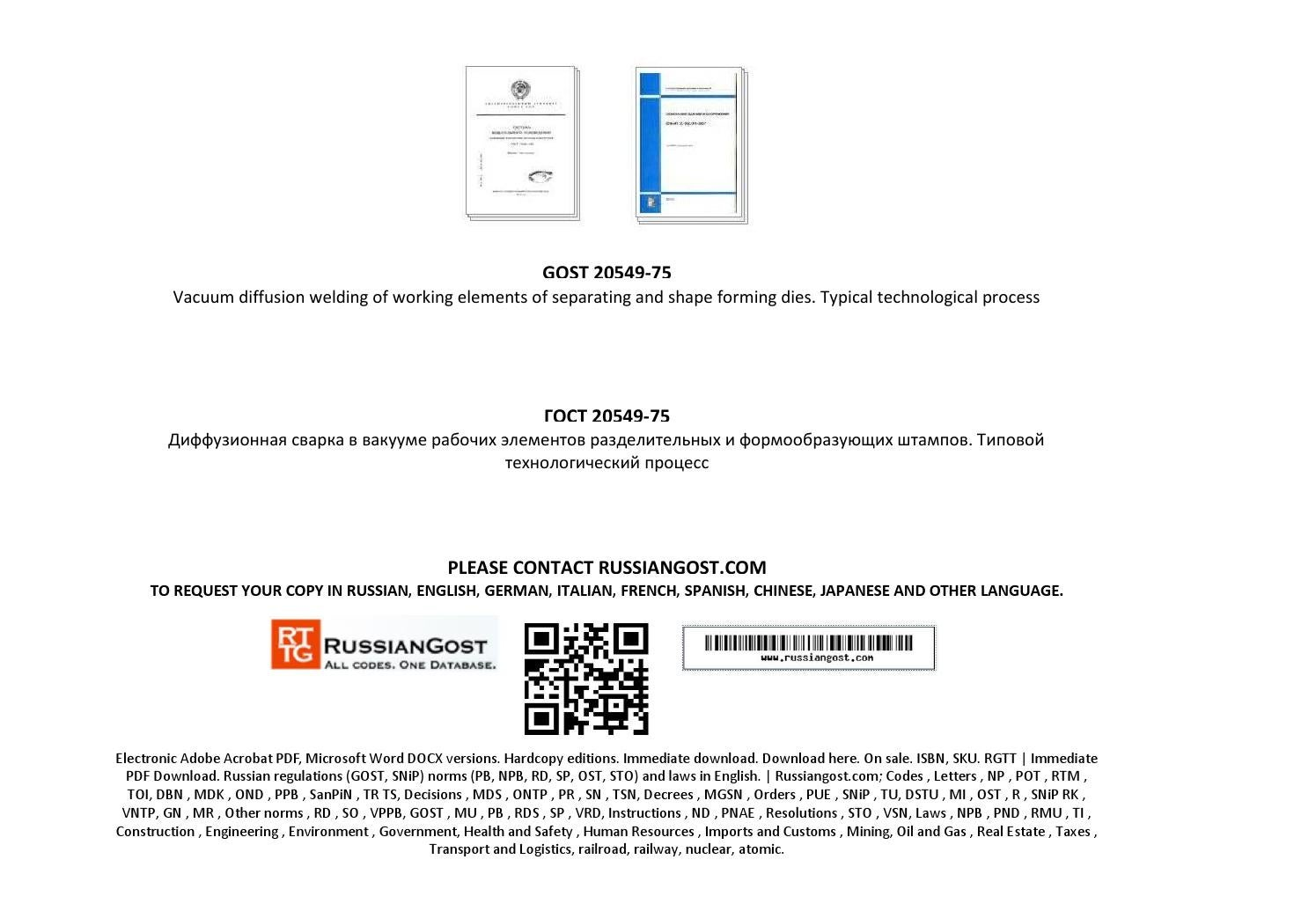 Gost 20549 75 By Endawheeler Issuu Diffusion Welding Diagram