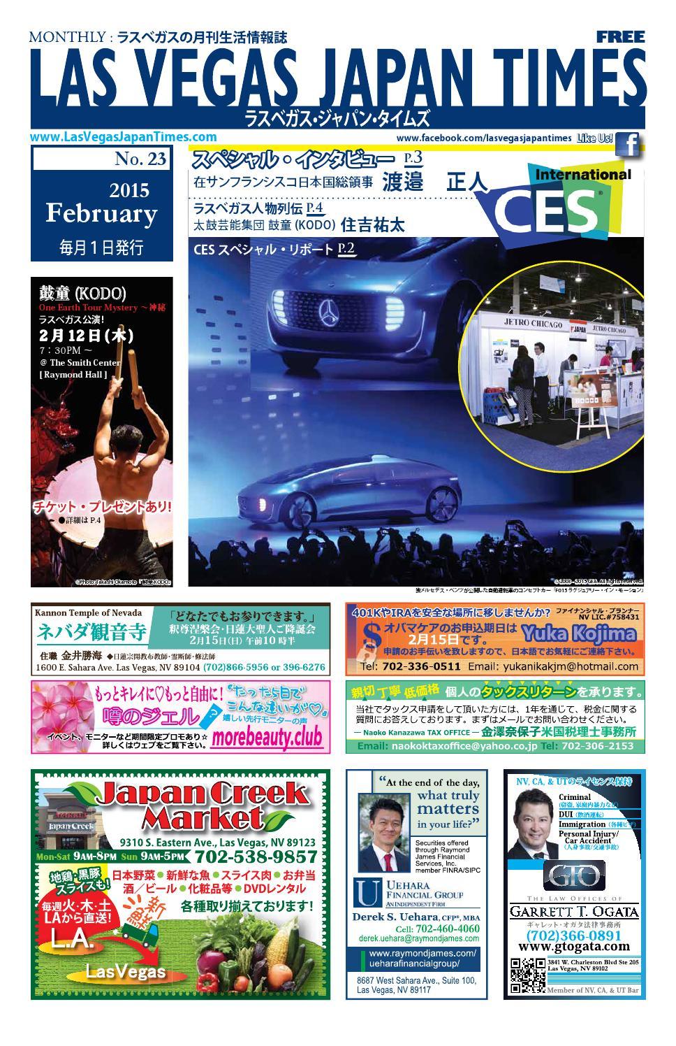 Las Vegas Japan Times 【2月号】 2015 Las Vegas Japan Times 【2月号】 2015