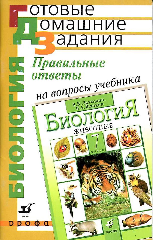 шапкина 7 биологии класса учебнику в.в решебник по латюшина к