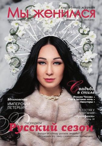 7976017f117 Свадебный журнал