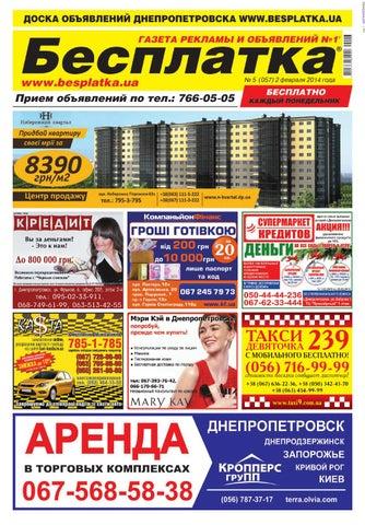 606c3d72fd2 Besplatka dnepropetrovsk 02 02 2015 by besplatka ukraine - issuu