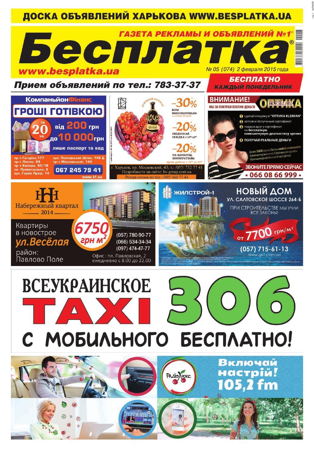 Besplatka kharkov 02 02 2015 by besplatka ukraine - issuu 5b620aefdd3ac