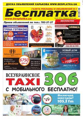 Besplatka kharkov 02 02 2015 by besplatka ukraine - issuu b2798085ccfe3