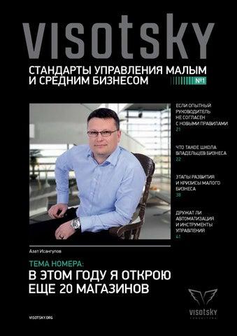журналы по управлению персоналом в малом бизнесе