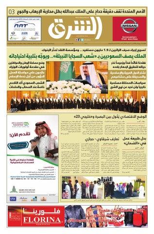 011aaa7e9 صحيفة الشرق - العدد 1157 - نسخة جدة by صحيفة الشرق السعودية - issuu