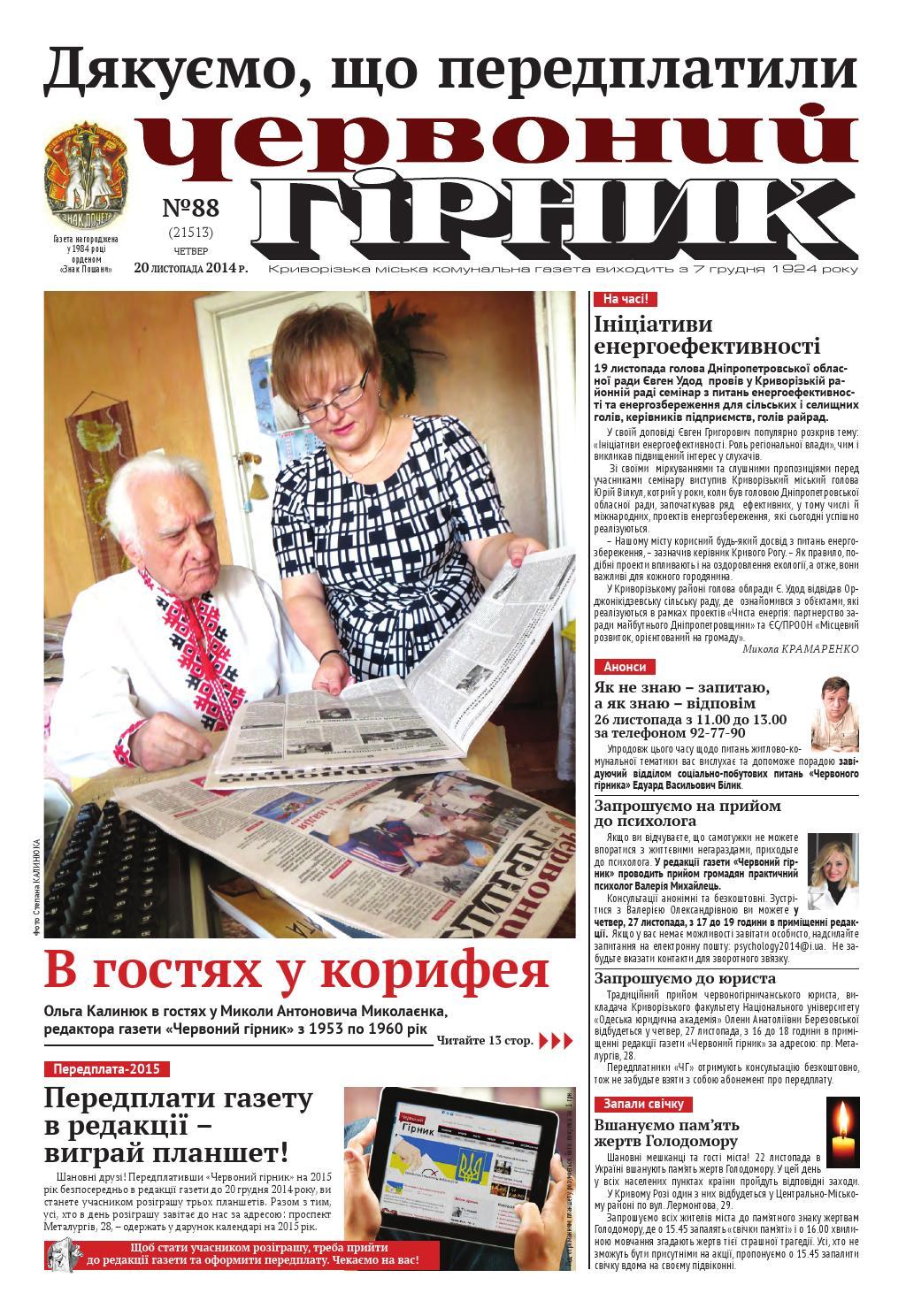 Червоний гірник №88 (21513) by The newspaper