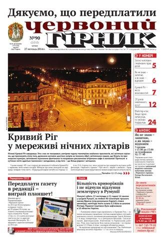 Червоний гірник №90 (21515) by The newspaper