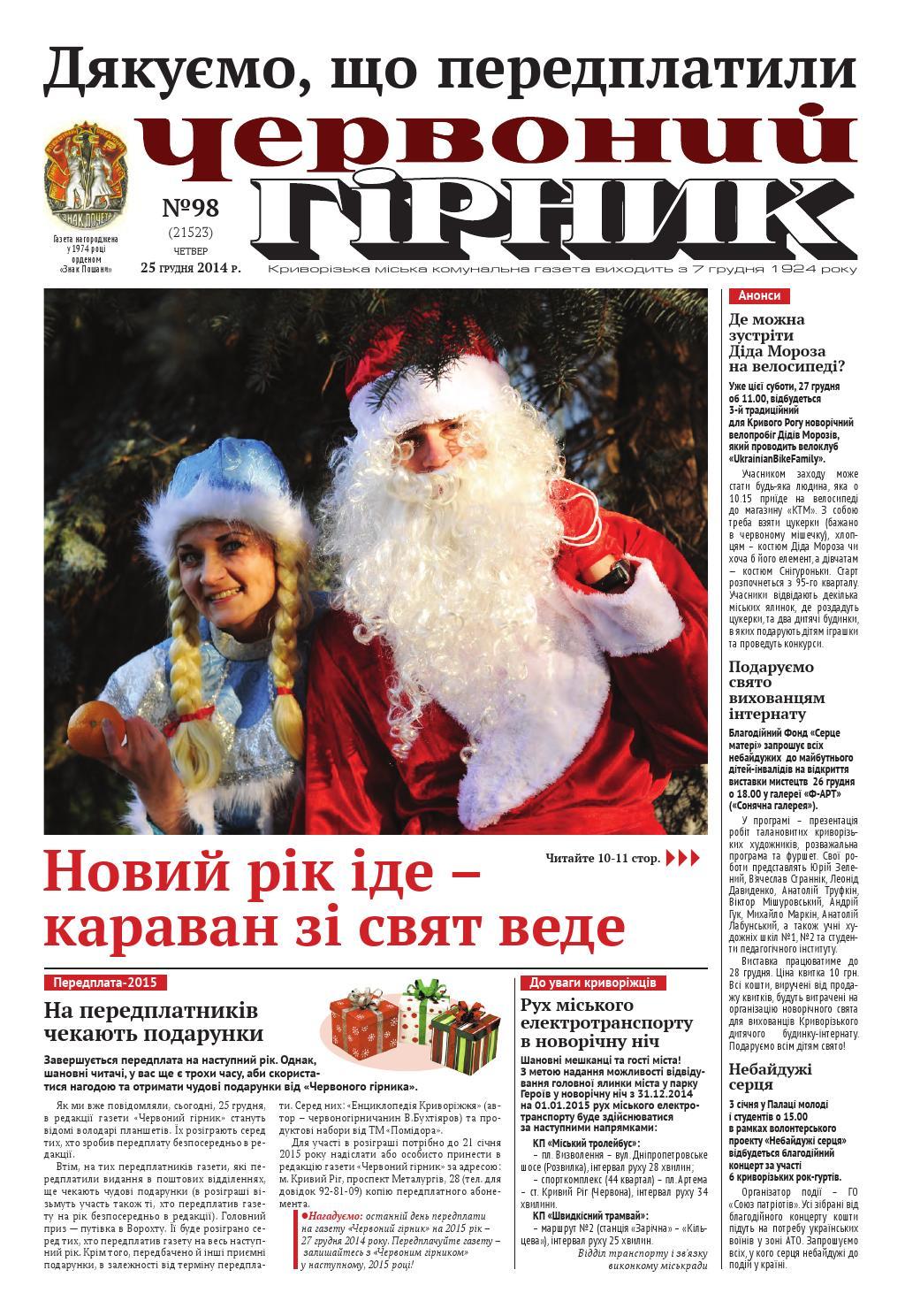 Червоний гірник №98 (21523) by The newspaper