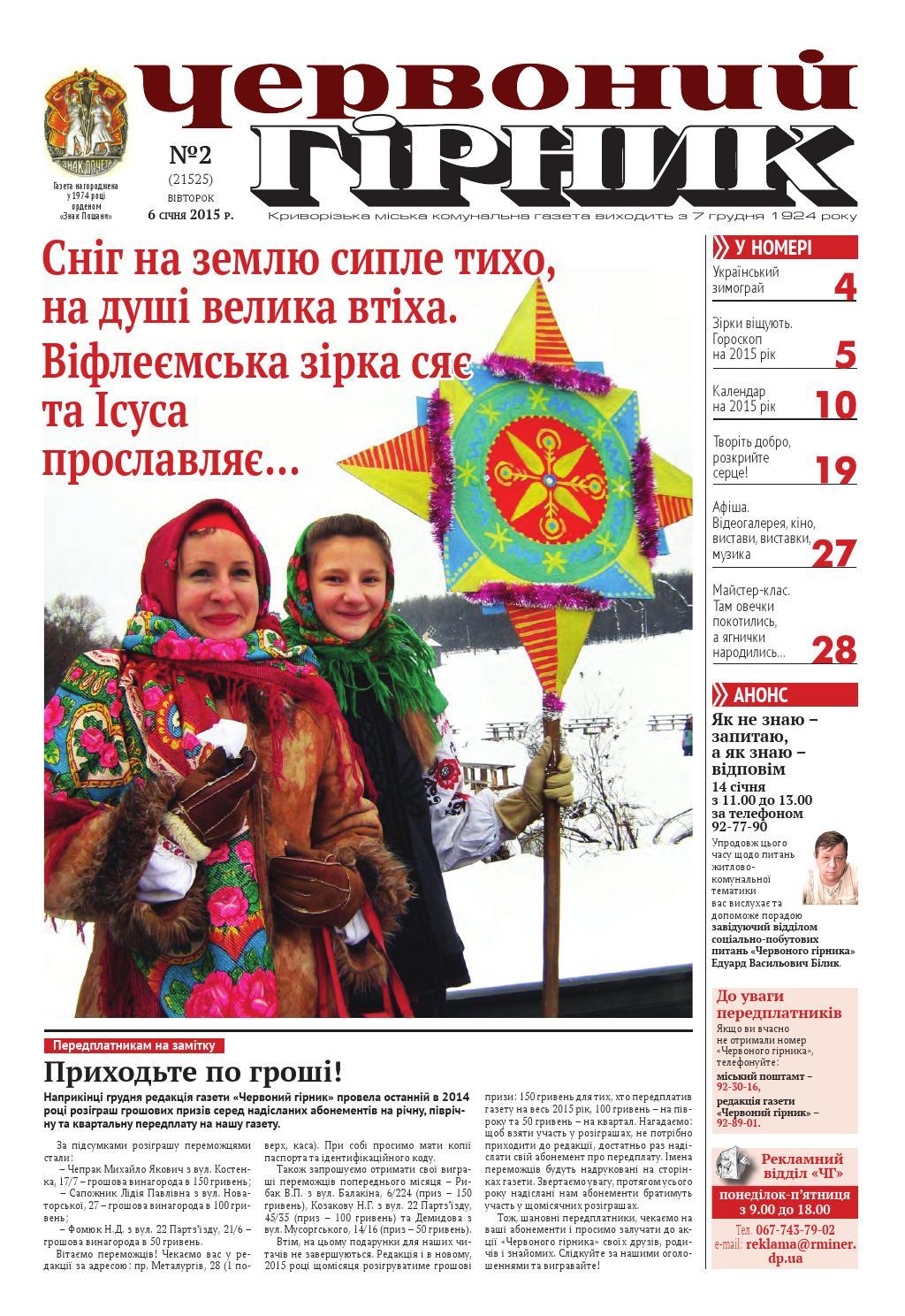 Червоний гірник №2 (21525) by The newspaper