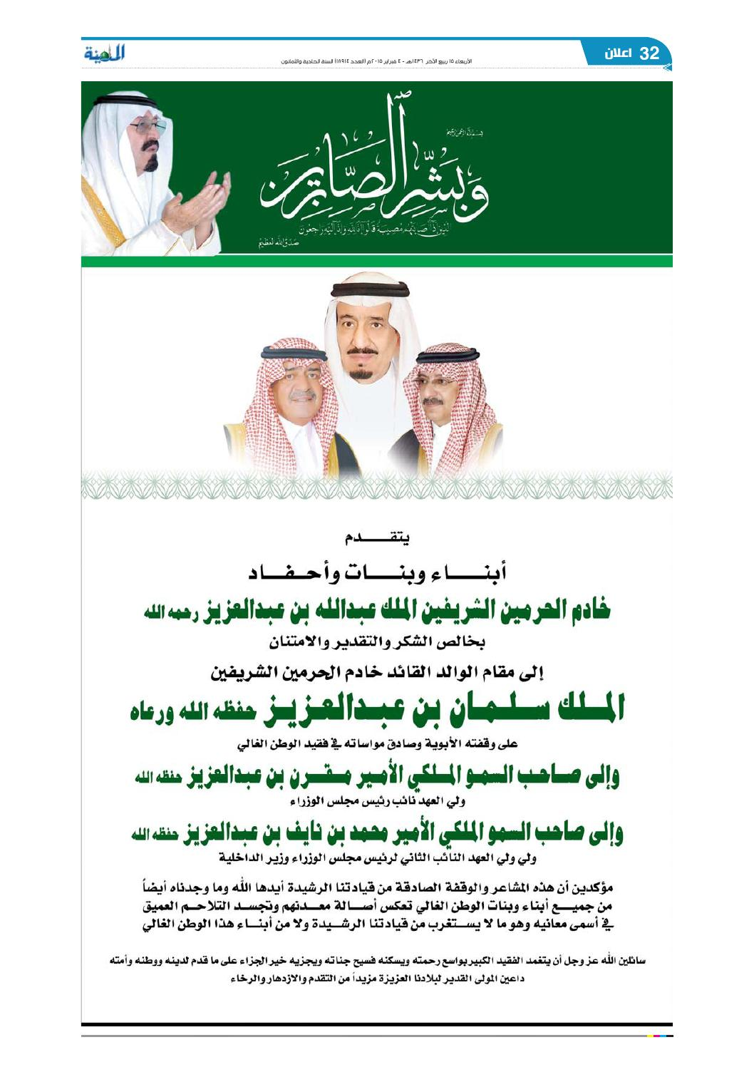 8fcc83161538c Madina 20150204 by Al-Madina Newspaper - issuu