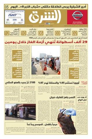 87d9165ac صحيفة الشرق - العدد 1159 - نسخة الدمام by صحيفة الشرق السعودية - issuu