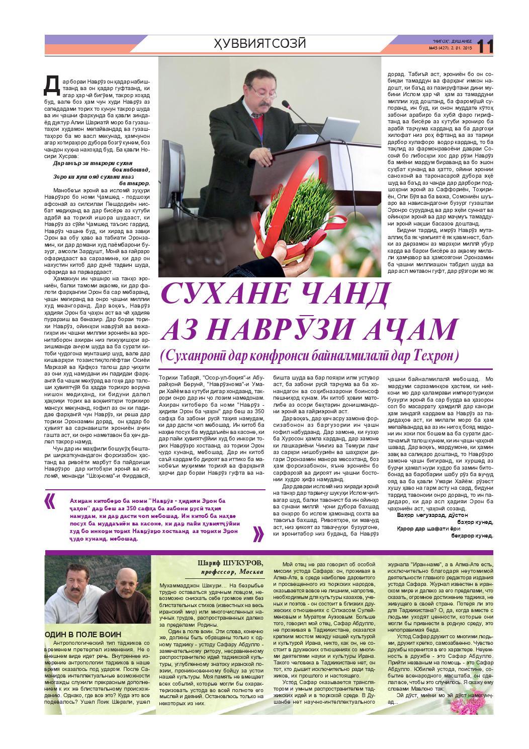 нигох знакомства газета таджикистан