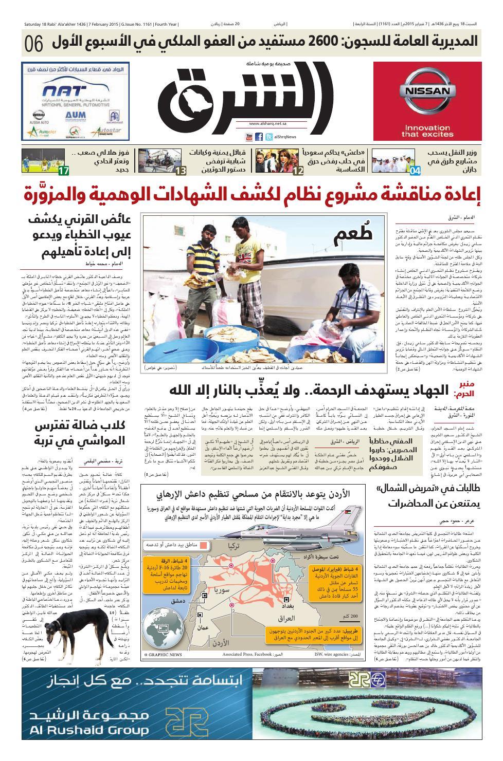 6fe574ffb311a صحيفة الشرق - العدد 1161 - نسخة الرياض by صحيفة الشرق السعودية - issuu