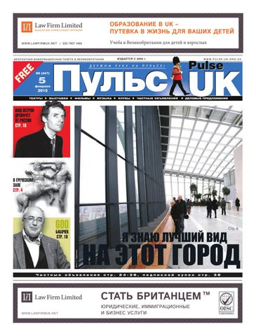 c2015cad8a3e N5 (447), 5 февраля 2015 by Pulse UK newspaper - issuu