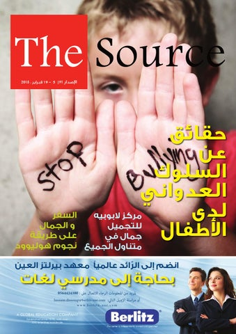 0cbcc0990ff52 Issue91 ar by The Source - issuu