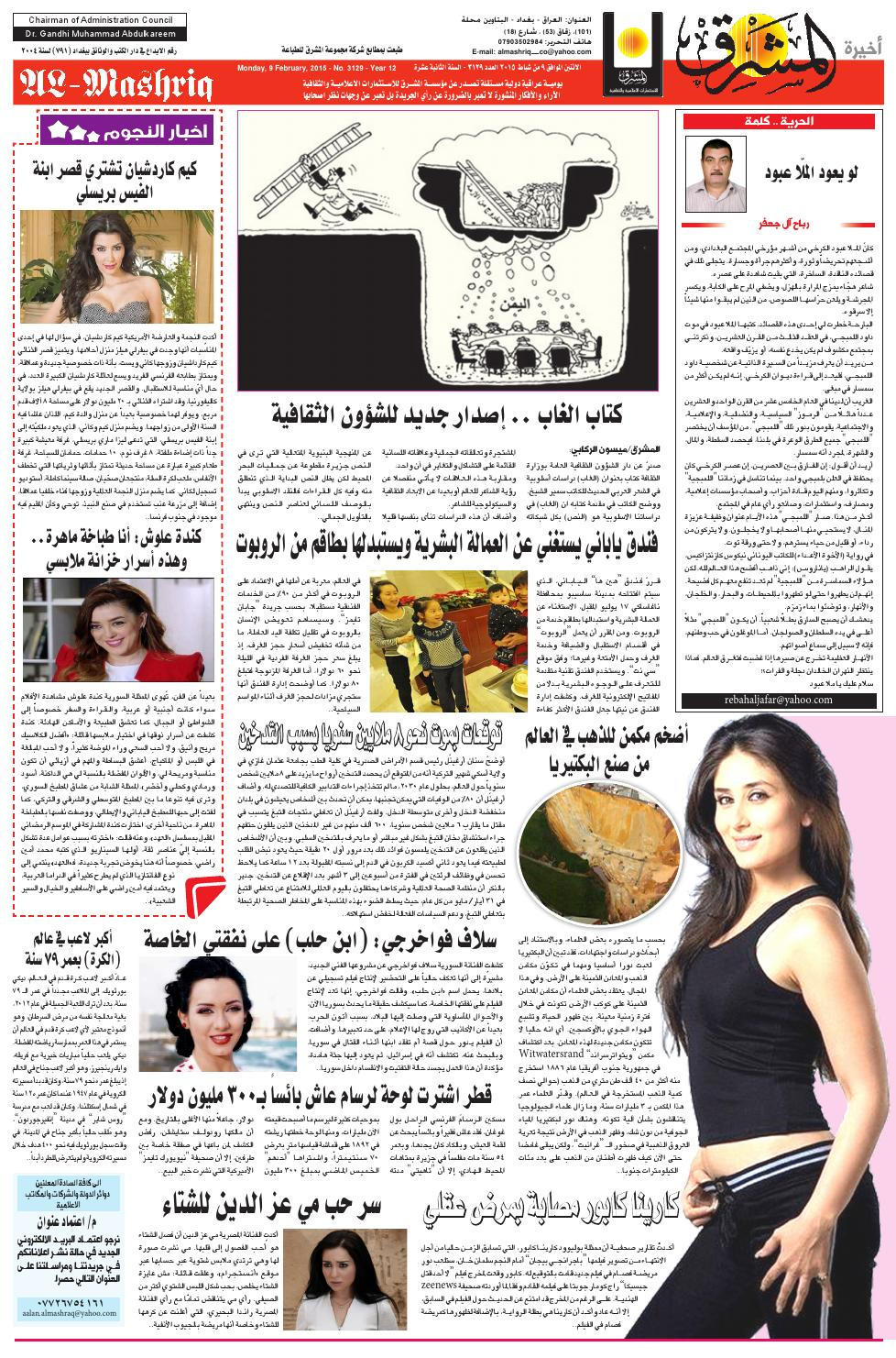 b323ec9a1e242 3129 AlmashriqNews by Al Mashriq Newspaper - issuu