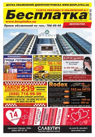 25513dfa7 Besplatka dnepropetrovsk 09 02 2015 by besplatka ukraine - issuu