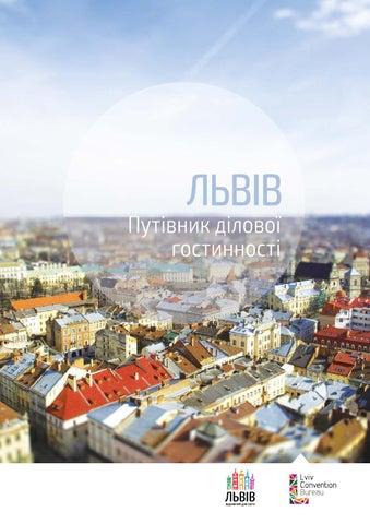 Львів путівник ділової гостинності by lvivconvention - issuu ab4f2a148235b