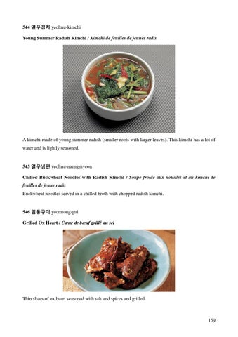 Korean food guide 800 english by the korea foundation issuu page 170 forumfinder Images