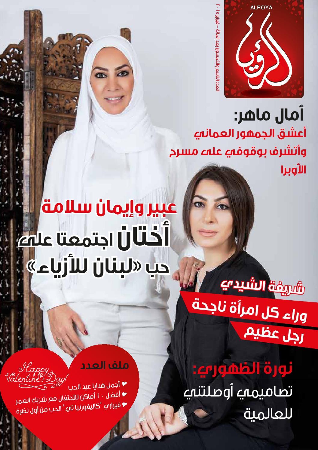1ef8f1bf7 February 2015 by ALROYA Magazine - issuu