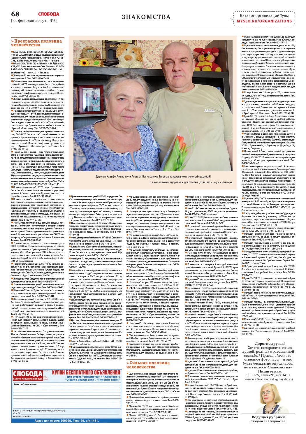 О тула слобода объявления знакомстве в газете