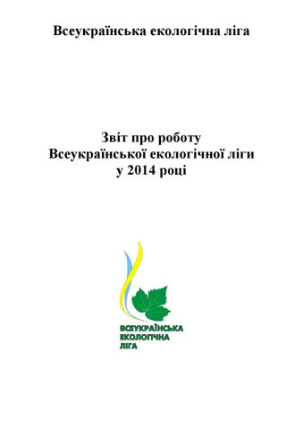 Zvit vel 2014 by Всеукраїнська екологічна ліга - issuu eb2b02cb78f33