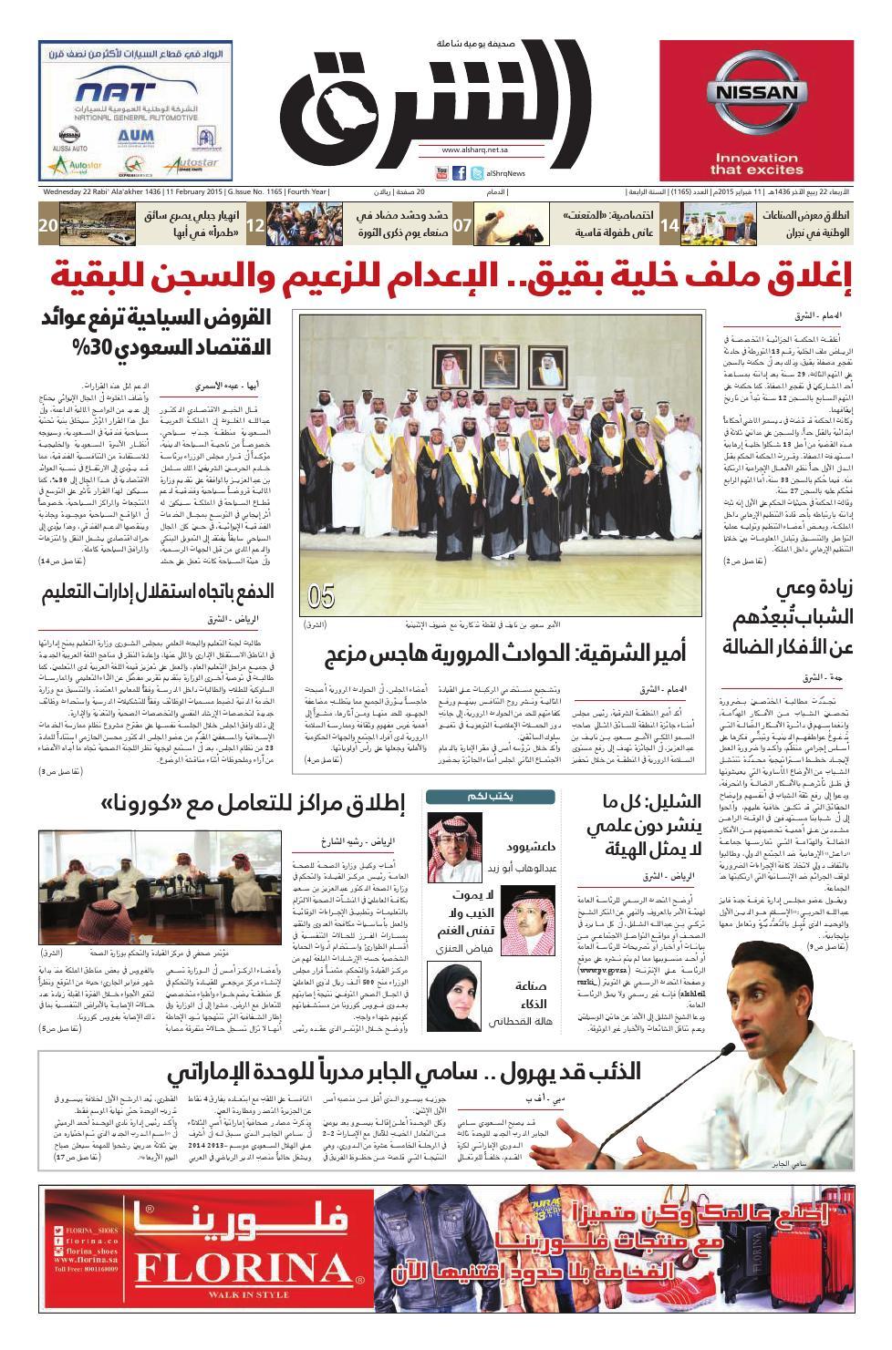 2169cc240 صحيفة الشرق - العدد 1165 - نسخة الدمام by صحيفة الشرق السعودية - issuu
