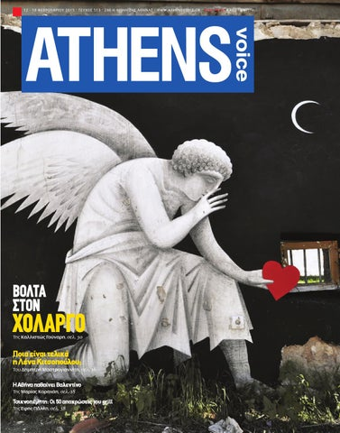4d1af53eaf78 Athens Voice 513 by Athens Voice - issuu