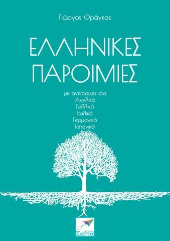4453d2005d ΕΛΛΗΝΙΚΕΣ ΠΑΡΟΙΜΙΕΣ by Εκδόσεις Σαΐτα - issuu