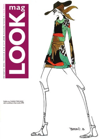 7ba48393672 Look 9 by Athens Voice - issuu
