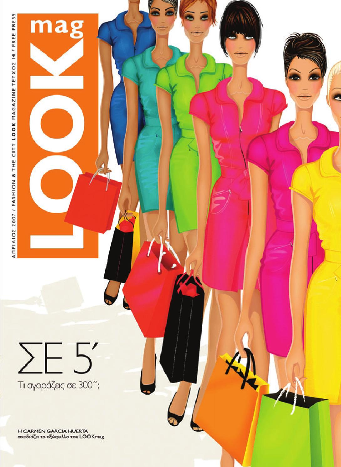 Look 14 by Athens Voice - issuu 988bfed1bf8
