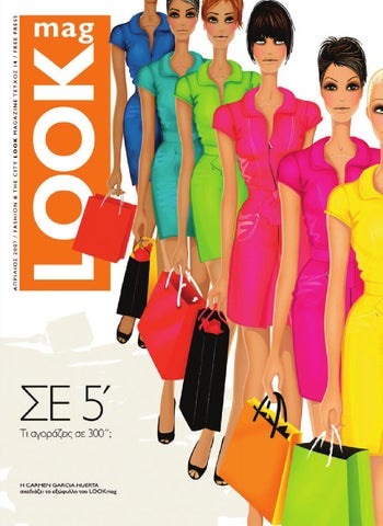 2357c533281 Look 14 by Athens Voice - issuu