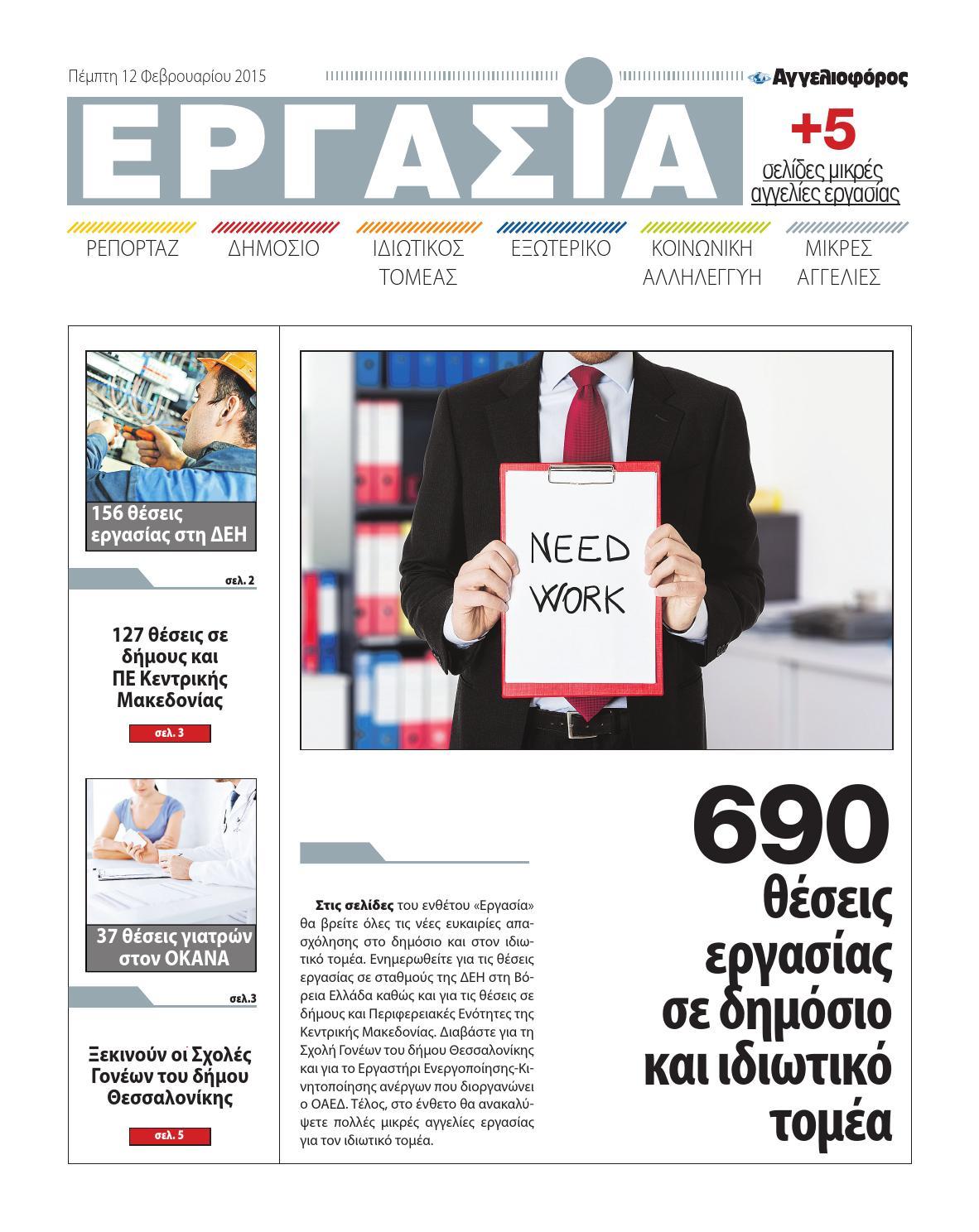 7d2d994a83ab Εργασία 12 02 2015 by Εκδοτική Βορείου Ελλάδος Α.Ε. - issuu